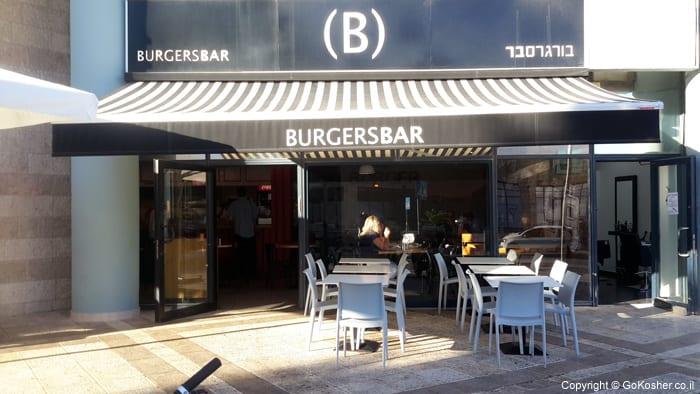 הכניסה של בורגרס בר בגבעת שאול
