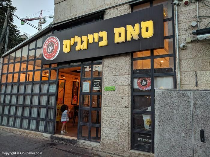 הכניסה לסאם בייגלס ברחוב מלכי ישראל