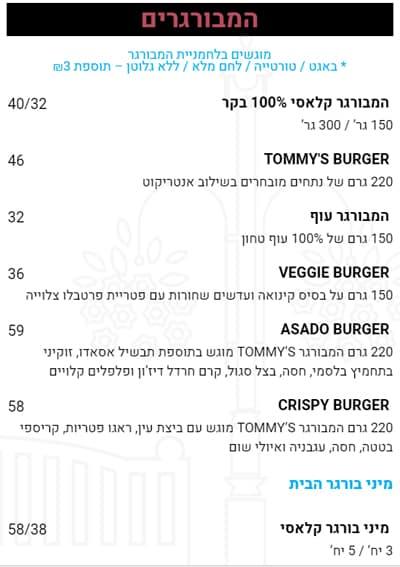 המבחר המבורגרים
