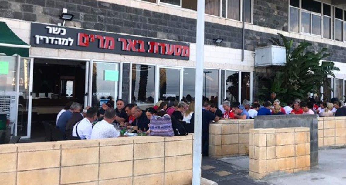 מסעדת באר מרים – מסעדת בשרים ודגים בכשרות מהדרין בטבריה