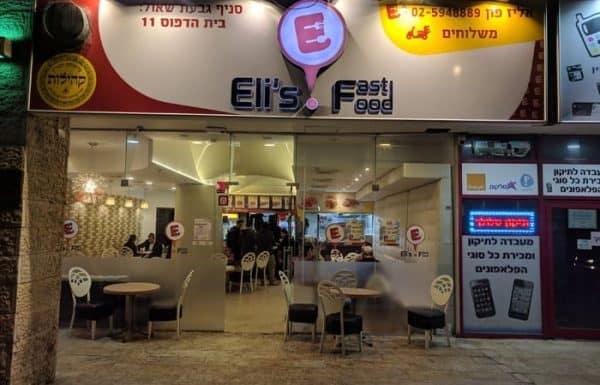 אליז – המבורגרים ובאגטים כשרים למהדרין בגבעת שאול