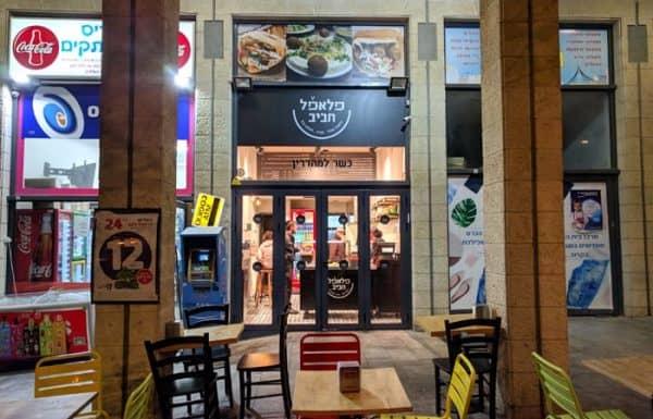 """פלאפל חביב – מסעדה לאוכל מהיר סמוך לביה""""ח שערי צדק בכשרות למהדרין"""
