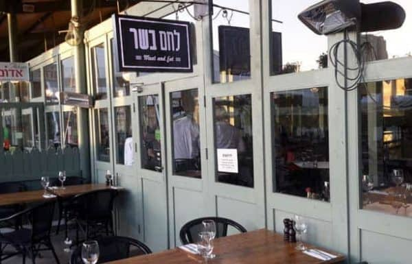 לחם בשר – מסעדת בשרים בירושלים (מהדרין) – ביקורת וכל המידע