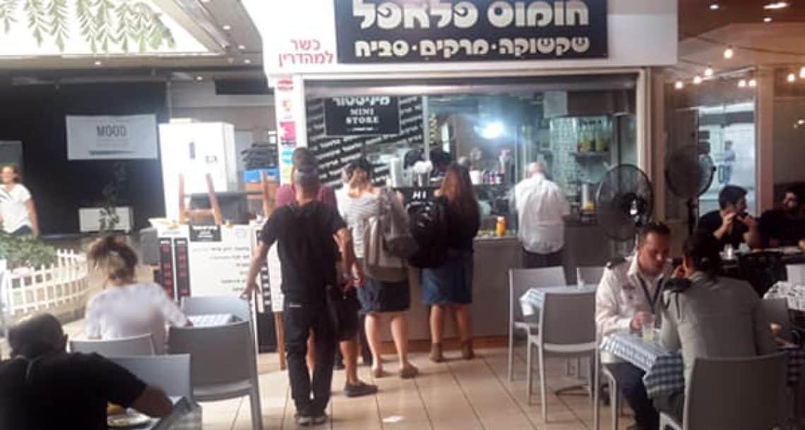 מיניסטור פלאפל – מסעדת פלאפל וחומוסיה בכשרות מהדרין בתל אביב