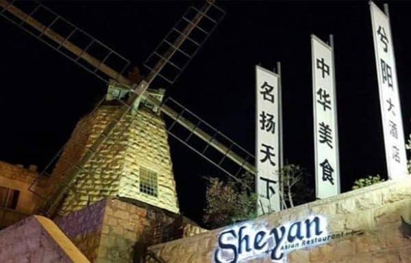 שיאן – מסעדה אסייתית בירושלים (מהדרין)